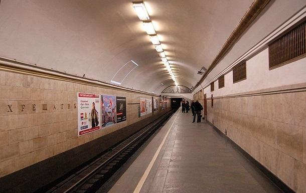 В Киеве  заминировали  четыре станции метро