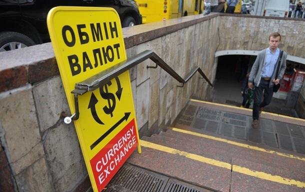 В обмінниках Києва знизився курс долара