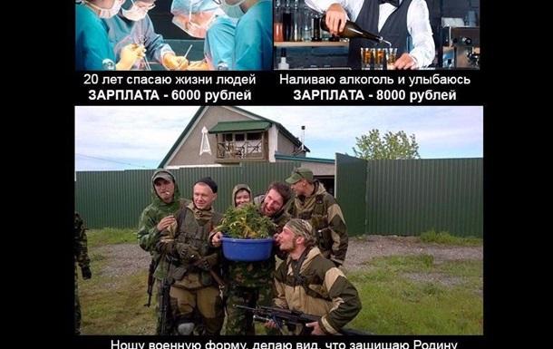 Социальная несправедливость на Донбассе