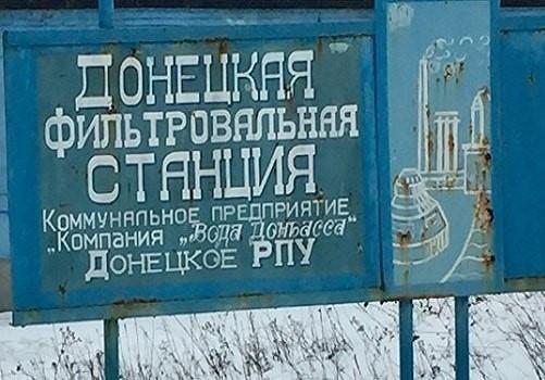 Обстрел Донецкой фильтровальной станции, или снова виноваты ВСУ
