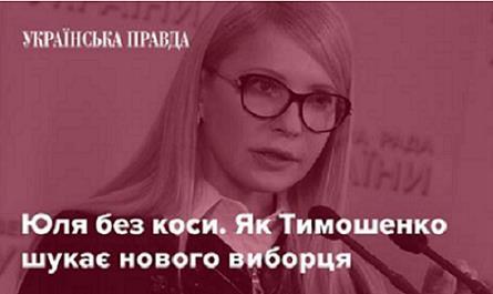Виборчі перегони - стипль-чез для Ю.Тимошенко.