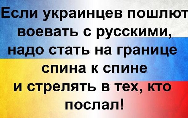 Мы не победим внешнего врага, пока не истребим внутреннего!