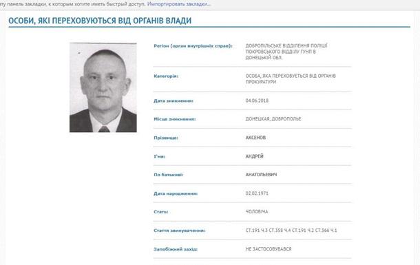 Мэр г.Доброполье Аксенов А.А. объявлен в розыск за воровство.