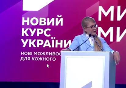 Форум  Новий курс України  Тимошенко – старі ідеї в новій обгортці.