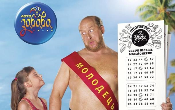 Лото-Забава: стартовала новая летняя акция Ідеальна відпустка