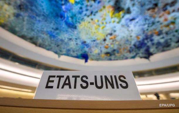 Выгребная яма . США вышли из Совета ООН по правам человека