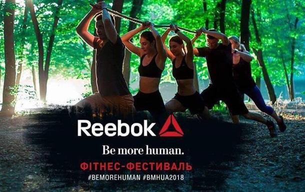 Фитнес-фестиваль Be more human