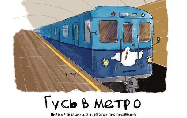 В киевском метро появятся правила от Гуся