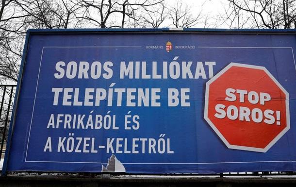 Угорський парламент ухвалив пакет законів  Стоп Сорос