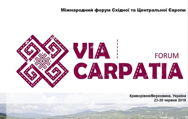 Мегалот - генеральный партнер и спонсор форума Via Carpatia