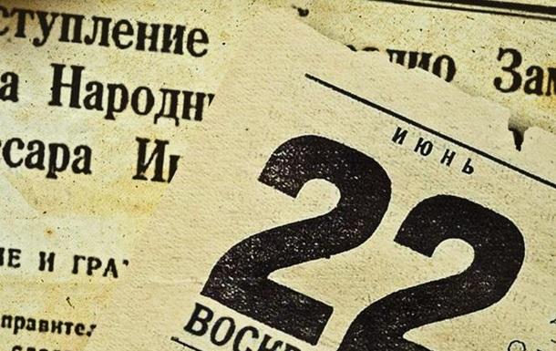 22 июня 1941 года - день, когда Вторая мировая война пришла к нам в дом
