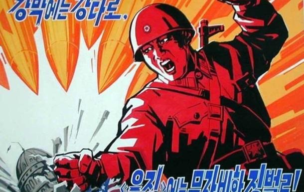 В КНДР исчезла пропаганда против США