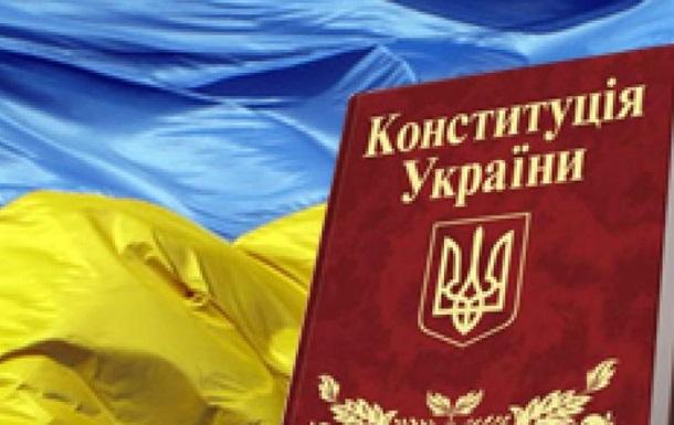 Украина готовится отметить День Конституции: некоторые факты про Основной закон