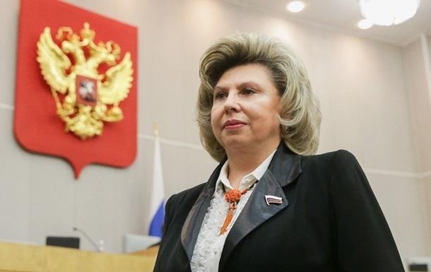 Российский омбудсмен приехала в Киев