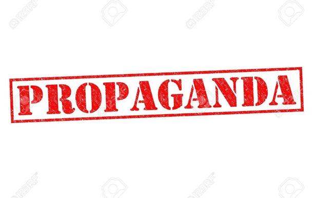 Политики и штампы пропаганды