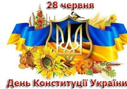 Завтра Украина отмечает День Конституции. Как принимался Основной закон страны