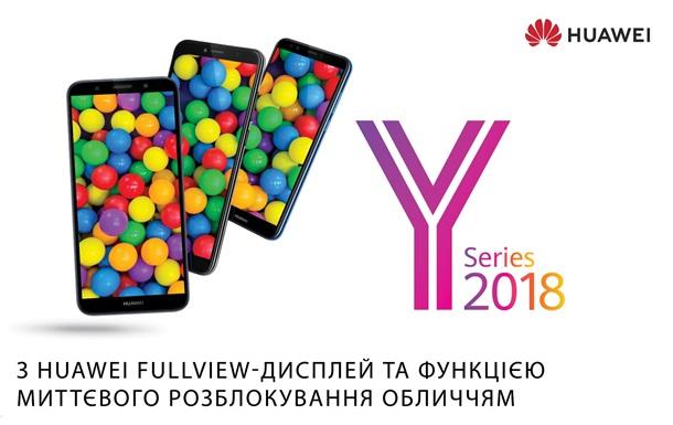 Серія смартфонів Huawei Y: максимум можливостей, мінімум ціни