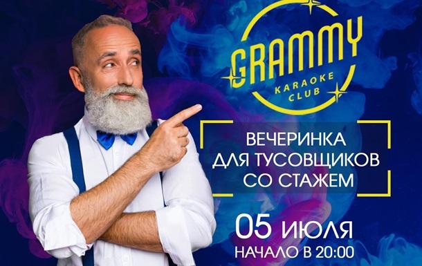"""GRAMMY Karaoke Club представляет: вечеринка для """"Тусовщиков со стажем""""!"""
