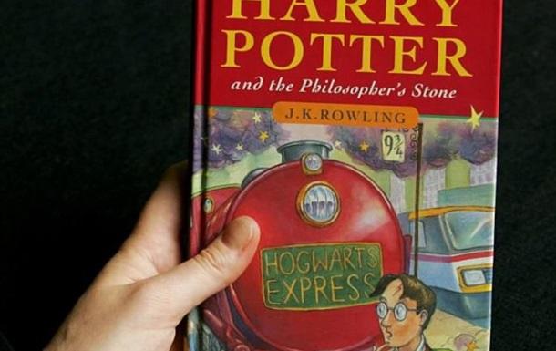 Книгу оГарри Поттере сошибками продали за74 тысячи долларов