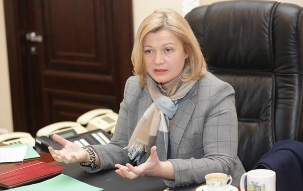 Геращенко назвала імена росіян для обміну