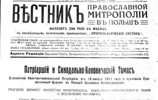 Официальное заявление Вселенского Патриарха Варфоломея о Церкви в Украине.