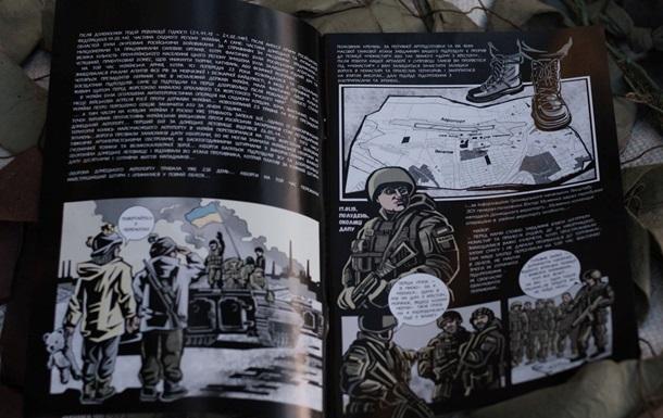 В Україні випустили комікси про  кіборгів