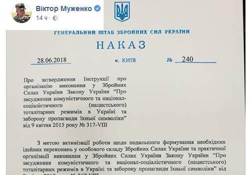 Ложная декоммунизация  Армии Украины