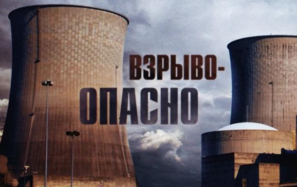 Украинский мирный атом реальная угроза всему миру