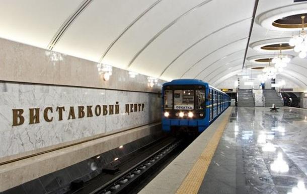 В Киеве ограничат вход на станцию метро Выставочный центр