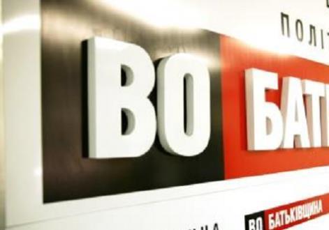 Обращение активистов Днепропетровской.организации «Батькивщина» к Ю.Тимошенко