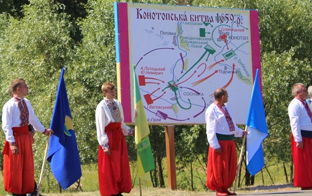 В Конотопе отпразднуют победу над московским войском