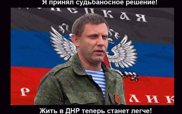 """""""Страусиная политика"""" Захарченка"""