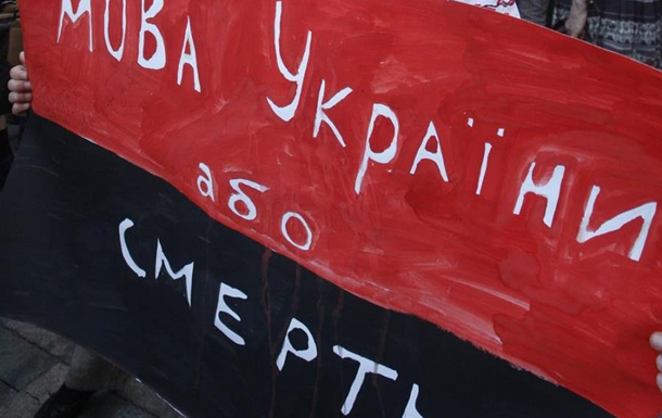 Новый закон о языках: культурный мир для Украины