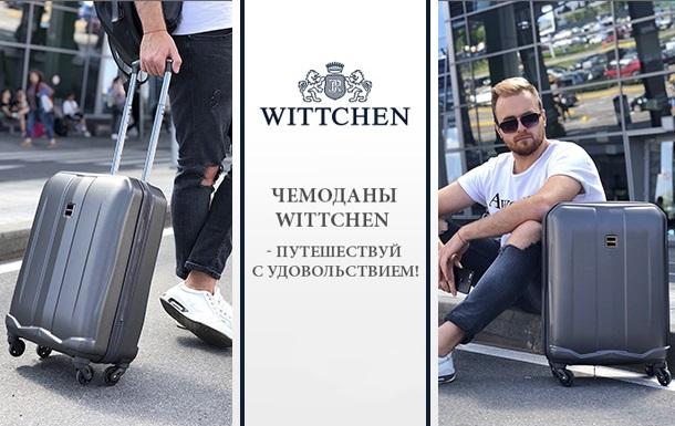 Чемоданы и дорожные сумки от Wittchen: выносливость, элегантность и стильный дизайн