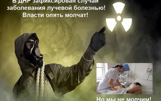 Донбасс становится новым Чернобылем