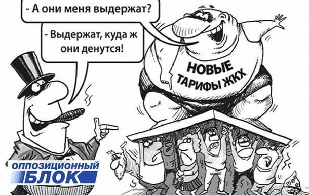 Тарифные «несуразицы» в «Оппозиционном блоке»