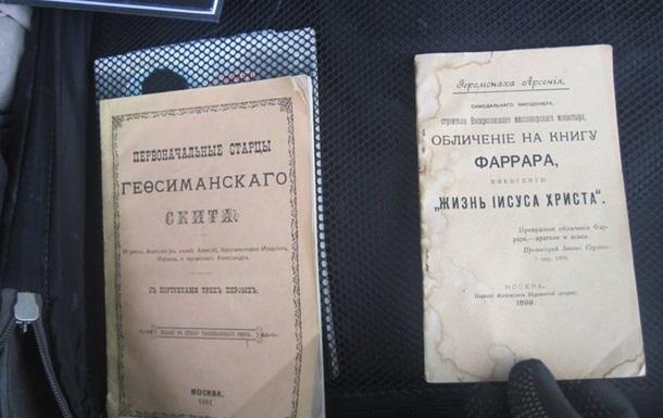З України в РФ намагалися незаконно вивезти антикваріат