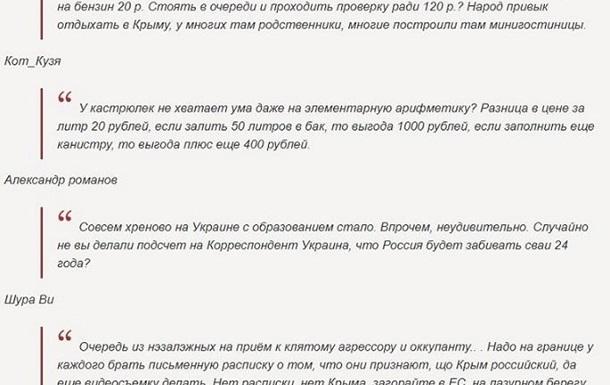 Украина катит в российский Крым позагорать и заправиться