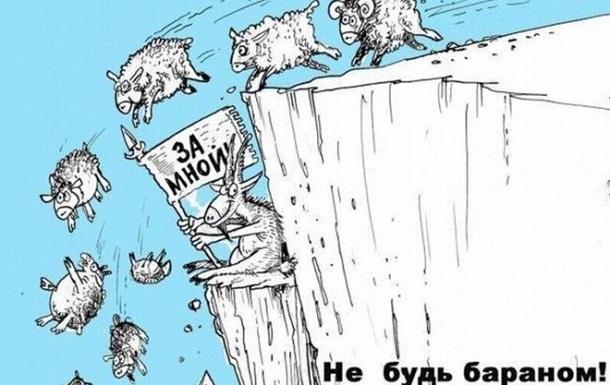 Блеяние стада баранов не более достоверно, чем блеяние одного