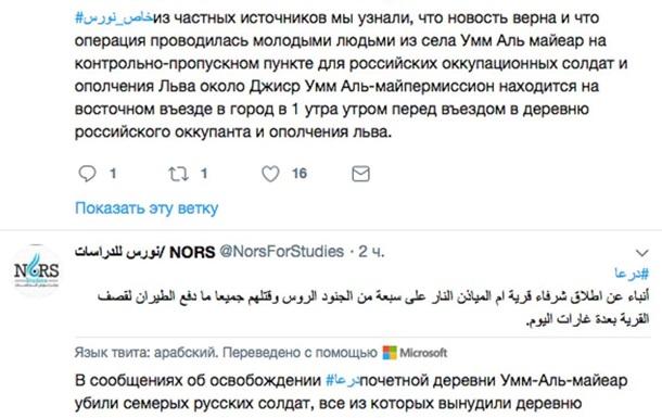 Сирія. Вбито семеро російських військових. Новий удар Ізраїлю по авіабазі Т-4