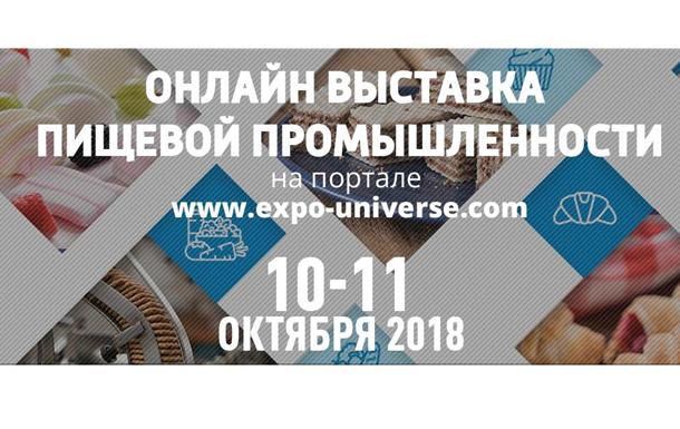 Онлайн выставка пищевой промышленности – 2018 – инновационный инструмент для увеличения продаж