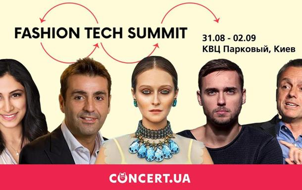 В Киеве в КВЦ Парковый  состоится Fashion Tech Summit 2018