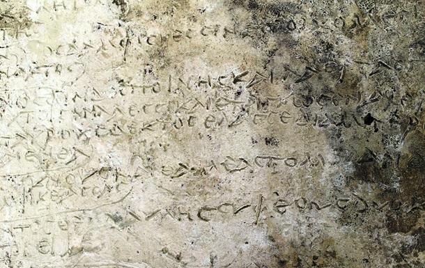 У Греції знайшли найдавніший уривок Одіссеї Гомера