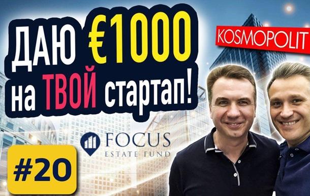Инвестор дарит €1000: Как найти деньги благодаря крутой идее