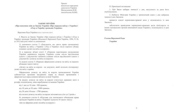 Виїзд із України хочуть зробити  платним