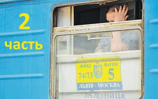 Чем может грозить Украине либерализация получения гражданства России. Часть 2