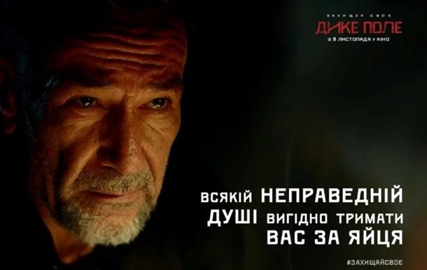 Появился трейлер фильма Дикое поле по книжке Жадана