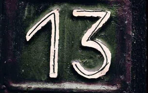 Комітет 13, або Як перейменовували Кіровоград