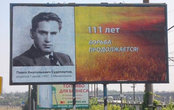 У Запоріжжі зняли борди з портретами вбивці глави ОУН
