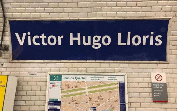 У Парижі перейменували шість станцій метро на честь перемоги Франції на ЧС